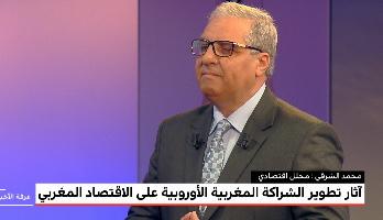 تحليل.. آثار تطوير الشراكة المغربية الأوروبية على الاقتصاد المغربي