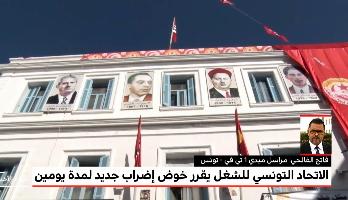 مراسل ميدي1تيفي يكشف حيثيات قرار الاتحاد التونسي للشغل بخوض إضراب جديد  ٍ