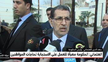 العثماني: الحكومة معبأة للعمل على الاستجابة للحاجات المواطنين بجهة طنجة – تطوان - الحسيمة