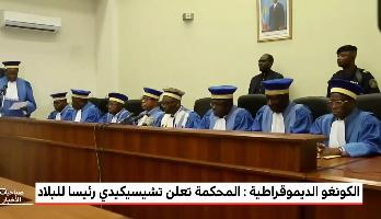 الكونغو الديمقراطية.. المحكمة الدستورية تعلن تشيسيكيدي رئيسا للبلاد