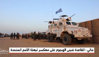 """مالي .. """"القاعدة"""" تتبنى الهجوم على معسكر لبعثة الأمم المتحدة"""