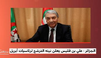 الجزائر .. علي بن فليس يعلن نيته الترشح لرئاسيات أبريل