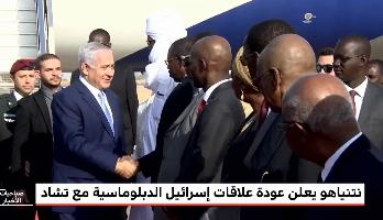 """""""زووم الساحل"""" .. نتنياهو يعلن عودة علاقات إسرائيل الدبلوماسية مع تشاد"""
