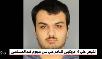 اعتقال أربعة أمريكيين بتهمة التآمر لشن هجوم ضد تجمع للمسلمين بنيويورك