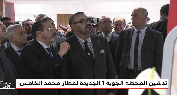مشاريع كبرى تساهم في تعزيز شبكة المطارات المغربية