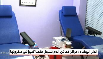 التبرع بالدم .. ضعف الإقبال في فصل الشتاء ينعكس سلبا على مخزون مراكز تحاقن الدم