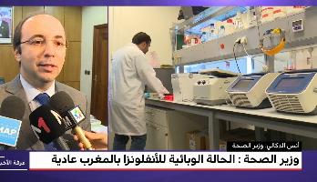 وزير الصحة يكشف الحالة الوبائية للأنفلونزا بالمغرب