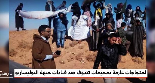 الأمين العام للأمم المتحدة يطلع مجلس الأمن على الاحتجاجات في مخيمات تندوف