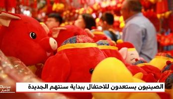 الصينيون يستعدون للاحتفال ببداية سنتهم الجديدة
