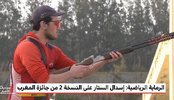 إسدال الستار بسلا على الدورة الثانية لجائزة المغرب الكبرى الدولية للرماية الرياضية