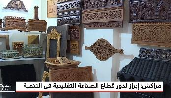 مراكش .. دور قطاع الصناعة التقليدية في التنمية