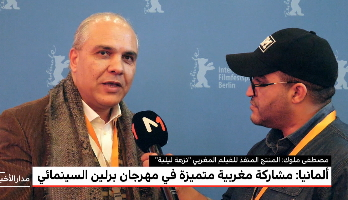 ألمانيا .. مشاركة مغربية متميزة في مهرجان برلين السينمائي