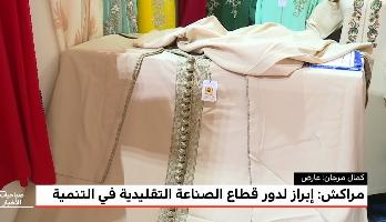 عرض أكبر جلباب في المغرب ضمن الأسبوع الوطنـي للصناعـة التقليديـة بمراكش