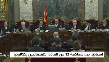إسبانيا .. انطلاق محاكمة 12 من القادة الانفصاليين في كتالونيا