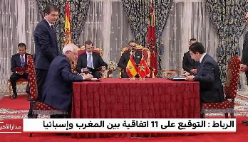 العلاقات المغربية الإسبانية تتعزز بـ 11 اتفاقية تعاون ثنائي