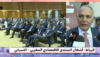 أشغال المنتدى الاقتصادي المغربي - الاسباني
