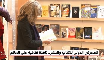 """""""زووم المغرب"""" .. فعاليات المعرض الدولي للكتاب و النشر بالدار البيضاء"""