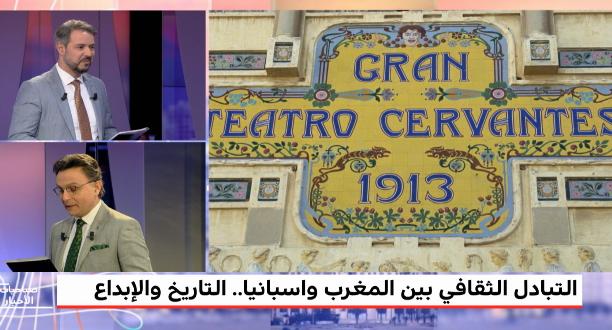 منتدى الصباحيات.. الحضور والتبادل الثقافي الإسباني المغربي
