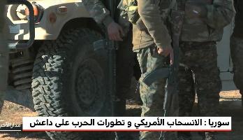 """سوريا.. الانسحاب الأمريكي وتطورات الحرب على """"داعش"""""""