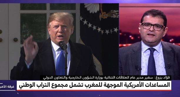 فؤاد يزوغ: القرار الأمريكي نجاح للسياسة الخارجية المغربية