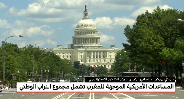 خبير استراتيجي: موقف واشنطن منسجم مع المنتظم الدولي بشأن قضية الصحراء المغربية