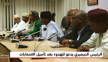 الرئيس النيجيري يدعو للهدوء بعد تأجيل الانتخابات