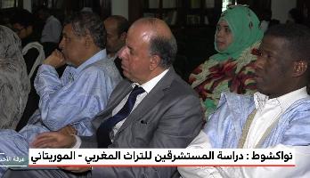 نواكشوط : دراسة المتشرقين للتراث المغربي - الموريتاني