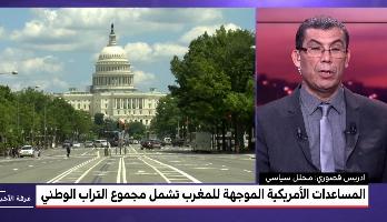 القصوري وقراءة دلالات قرار الإدارة الأمريكية بشأن مغربية الصحراء