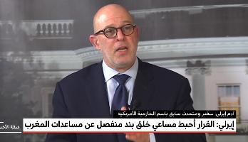 آدم إيرلي:القرار الأمريكي يمنح المغرب سلطة إدارة المساعدات المخصصة للصحراء المغربية