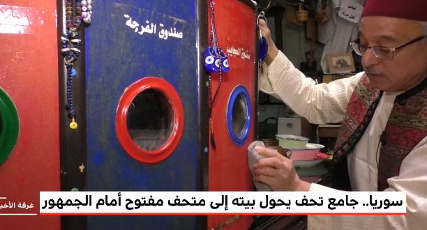 سوريا.. جامع تحف يحول بيته إلى متحف مفتوح أمام الجمهور