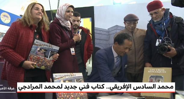 محمد السادس الإفريقي.. كتاب فني جديد لمحمد المرادجي