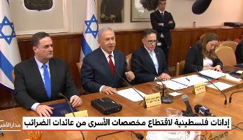 الرئاسة الفلسطينية ترفض مشروع قانون إسرائيلي باقتطاع مخصصات الأسرى من عائدات الضرائب