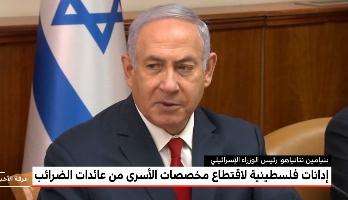 إدانات فلسطينية لاقتطاع مخصصات الأسرى من عائدات الضرائب