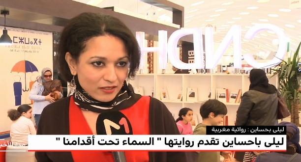 """""""السماء تحت أقدامِنا"""" أول أعمال الروائية المغربية ليلى بحساين"""