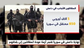 """نهاية """"داعش"""" في سوريا تفجر أزمة عودة المقاتلين إلى بلدانهم"""