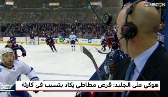 قرص مطاطي كاد يتسبب في كارثة خلال مباراة في هوكي الجليد بأمريكا الشمالية