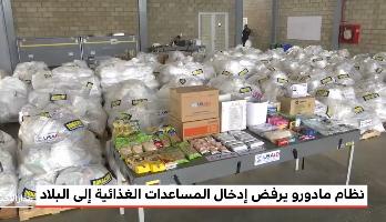 نظام مادورو يرفض إدخال المساعدات الغذائية إلى البلاد