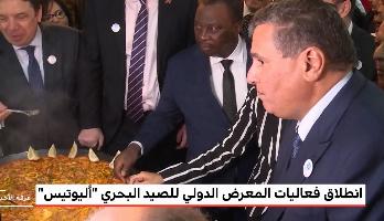 """المغرب.. انطلاق فعاليات المعرض الدولي للصيد البحري """"أليوتيس"""""""