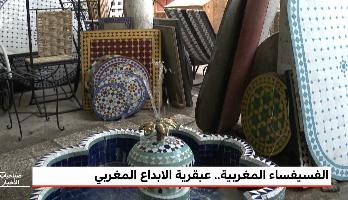 حرفتنا .. الفسيفساء المغربية، عبقرية الإبداع المغربي