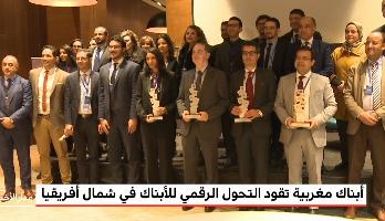 """ثلاثة أبناك مغربية تتوج بـ""""جائزة التحول"""" المقدمة من """"Trusted Advisors"""""""