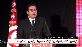 """تونس.. حركة """"تحيا تونس"""" تؤكد دعمها لرئيس الحكومة يوسف الشاهد"""