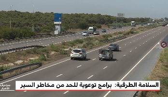 """""""زووم المغرب"""" .. السلامة الطرقية، برامج توعوية للحد من مخاطر السير"""