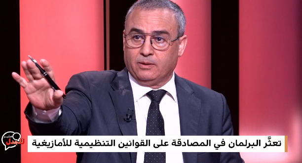 بن عزوز: الحكومة عطلت الزمن التشريعي والمصادقة على قوانين استراتيجية