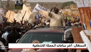 السينغال .. آخر ساعات الحملة الانتخابية للرئاسيات