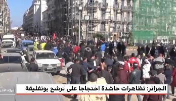 الجزائر.. تظاهرات حاشدة احتجاجا على ترشح بوتفليقة