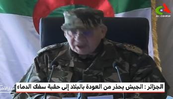 الجزائر .. الجيش يحذر من العودة بالبلاد إلى حقبة سفك الدماء