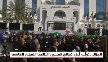 الجزائر .. ترقب قبل انطلاق المسيرة الرافضة للعهدة الخامسة