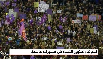 اسبانيا : ملايين النساء في مسيرات حاشدة