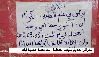 الجزائر.. تقديم موعد العطلة الجامعية عشرة أيام بسبب المظاهرات