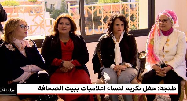 طنجة.. حفل تكريم لنساء إعلاميات ببيت الصحافة